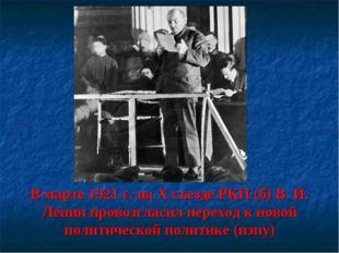 В марте 1921 г. на X съезде РКП (б) В. И. Ленин провозгласил переход к новой