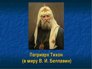 Патриарх Тихон (в миру В. И. Беллавин)