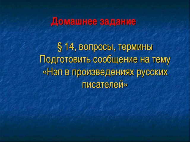 Домашнее задание § 14, вопросы, термины Подготовить сообщение на тему «Нэп в...