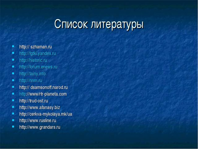 Список литературы http:// szhaman.ru http://fgtki.yandex.ru http://historic.r...