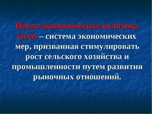 Новая экономическая политика (нэп) – система экономических мер, призванная ст...