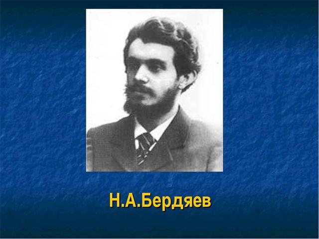 Н.А.Бердяев