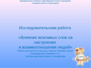 Муниципальное казённое общеобразовательное учреждение «Средняя школа а.Гюрюл