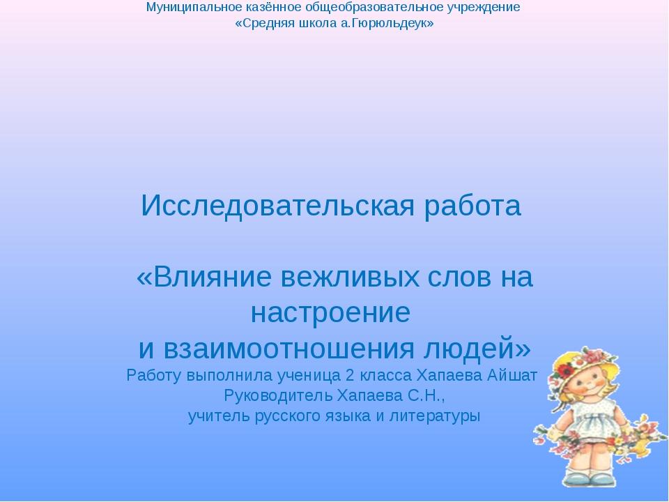 Муниципальное казённое общеобразовательное учреждение «Средняя школа а.Гюрюл...