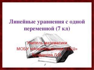 Линейные уравнения с одной переменной (7 кл) Учитель математики МОБУ «Новочер