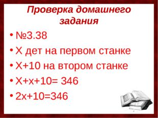 Проверка домашнего задания №3.38 Х дет на первом станке Х+10 на втором станке