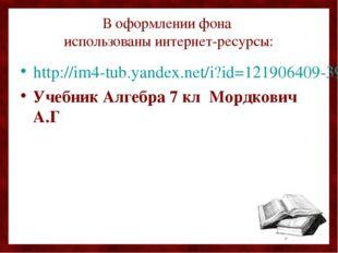 В оформлении фона использованы интернет-ресурсы: http://im4-tub.yandex.net/i?