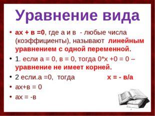 Уравнение вида ах + в =0, где а и в - любые числа (коэффициенты), называют ли