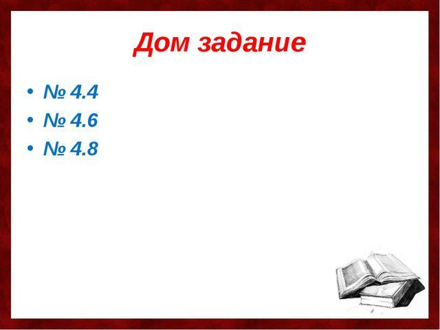 Дом задание № 4.4 № 4.6 № 4.8