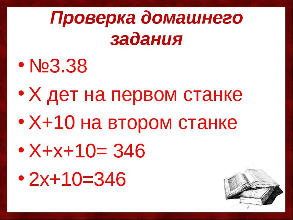 Проверка домашнего задания №3.38 Х дет на первом станке Х+10 на втором станке...