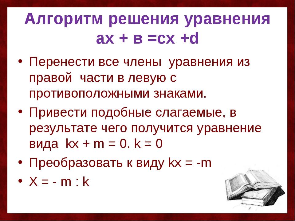 Алгоритм решения уравнения ах + в =сх +d Перенести все члены уравнения из пра...