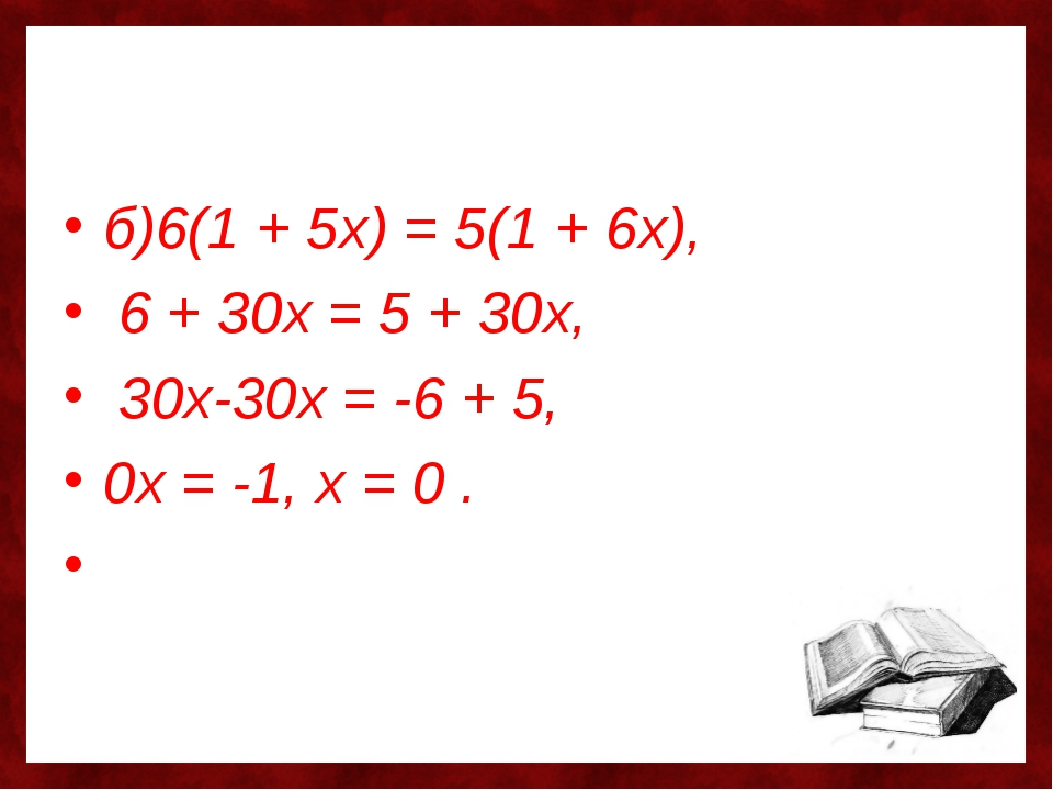 б)6(1 + 5х) = 5(1 + 6х), 6 + 30х = 5 + 30х, 30х-30х = -6 + 5, 0х = -1, х = 0...