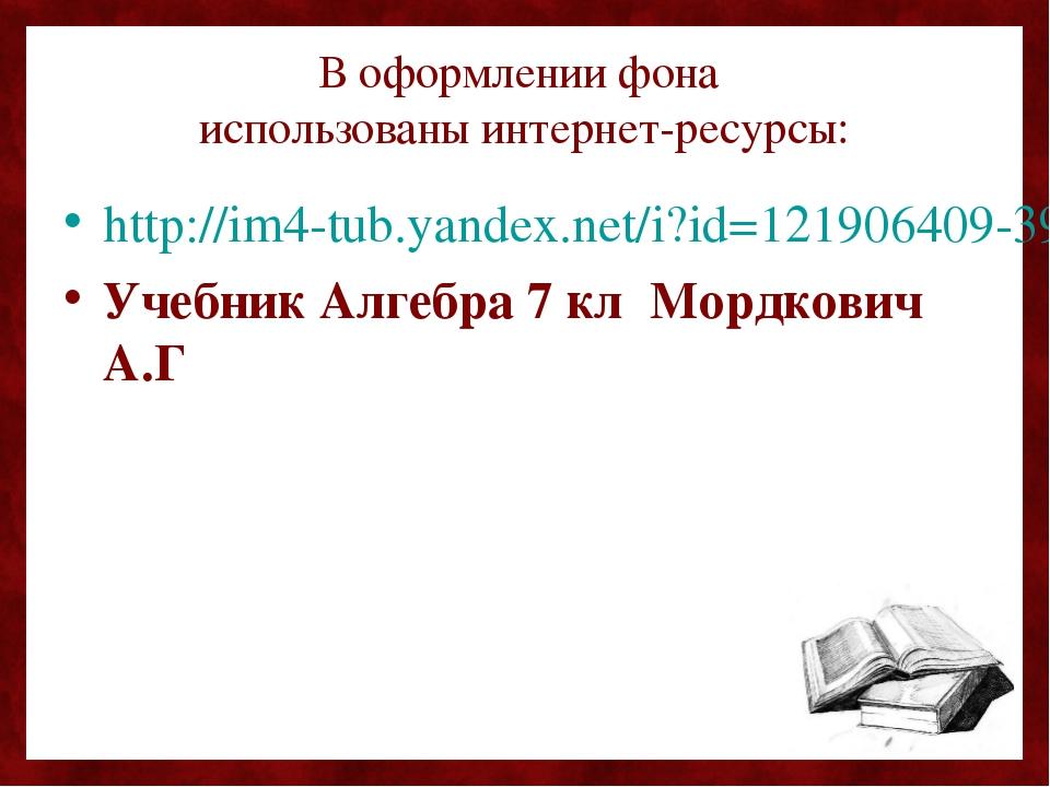 В оформлении фона использованы интернет-ресурсы: http://im4-tub.yandex.net/i?...