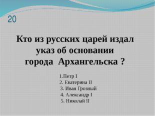Кто из русских царей издал указ об основании городаАрхангельска? 1.ПетрI