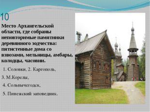 10 Место Архангельской области, где собраны неповторимые памятники деревянног