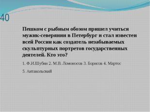 40 Пешком с рыбным обозом пришел учиться мужик-северянин в Петербург и стал и