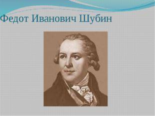 Федот Иванович Шубин