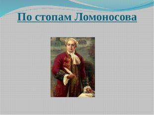 По стопам Ломоносова