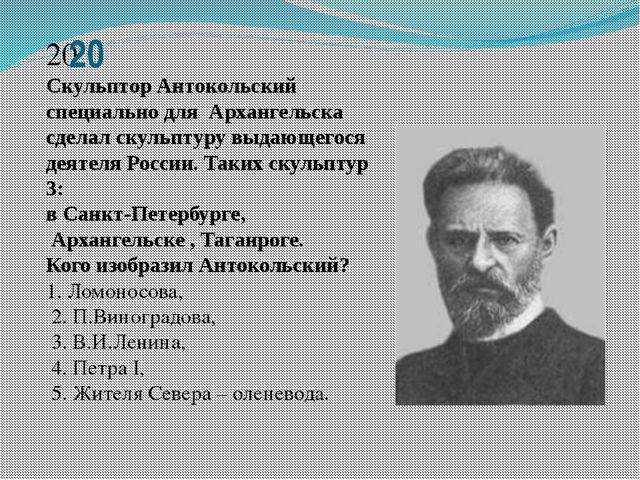 20 Скульптор Антокольский специально дляАрхангельска сделал скульптуру выд...