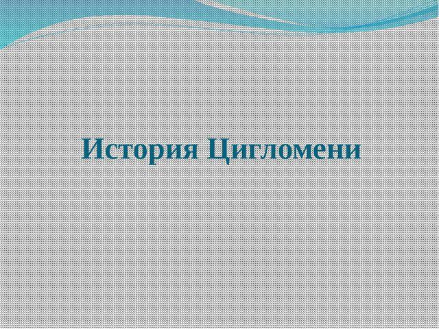 История Цигломени