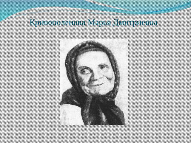 Кривополенова Марья Дмитриевна
