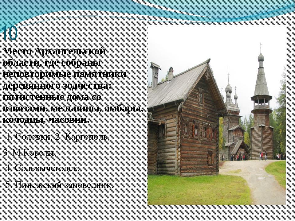 10 Место Архангельской области, где собраны неповторимые памятники деревянног...