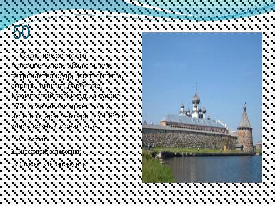 50 Охраняемое место Архангельской области, где встречается кедр, лиственница,...
