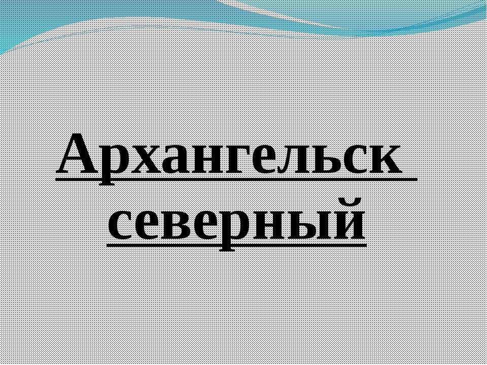 Архангельск северный