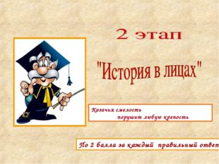 По 2 балла за каждый правильный ответ Казачья смелость порушит любую крепость