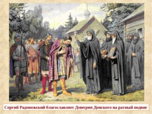 Сергий Радонежский благославляет Дмитрия Донского на ратный подвиг