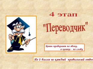 По 2 балла за каждый правильный ответ Казан проверяют по звону, а казака - по