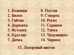 1. Божница 2. Вилок 3. Гайтан 4. Дерюжка 5. Истопка 6. Кругляк 7. Дичка 8. По