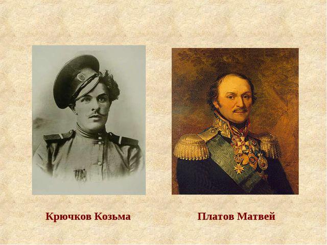Крючков Козьма Платов Матвей