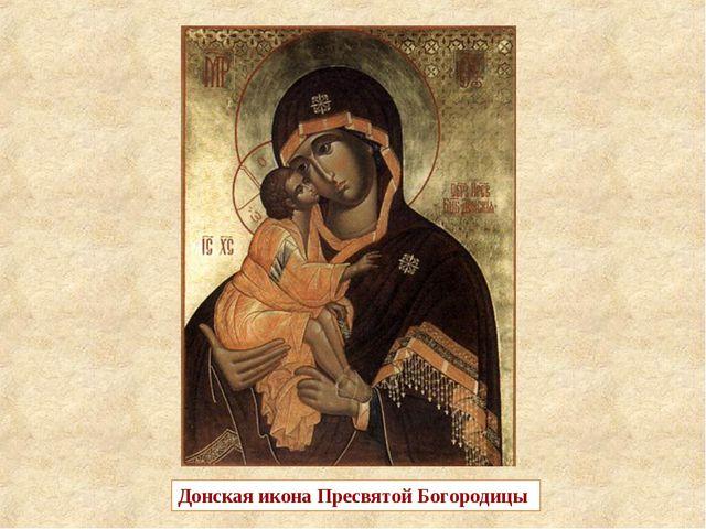 Донская икона Пресвятой Богородицы