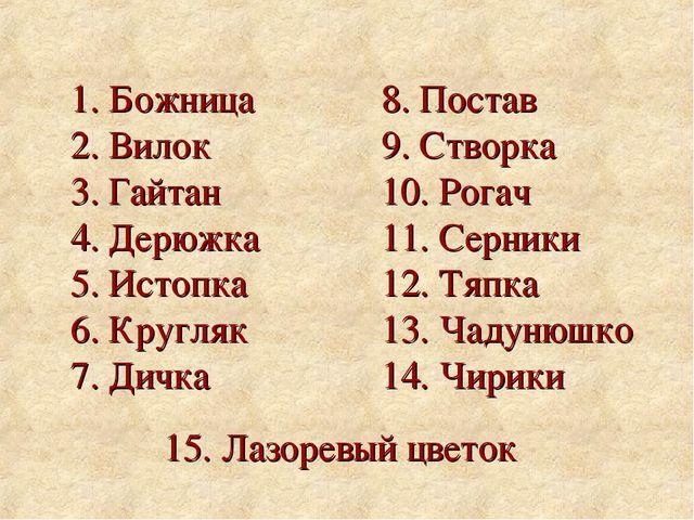 1. Божница 2. Вилок 3. Гайтан 4. Дерюжка 5. Истопка 6. Кругляк 7. Дичка 8. По...