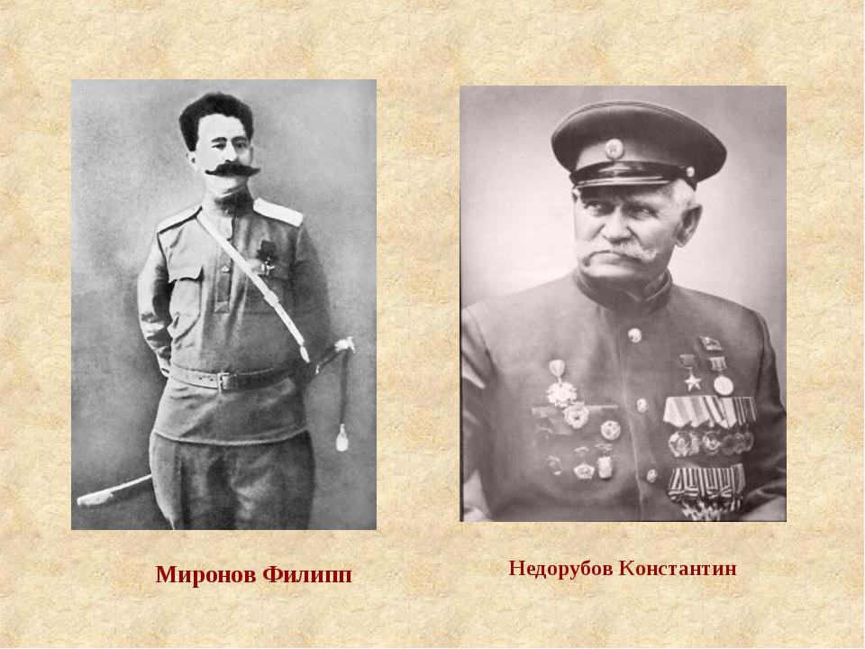 Миронов Филипп Недорубов Константин