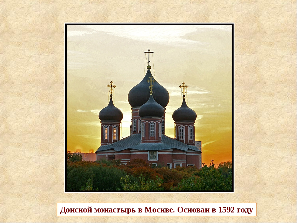 Донской монастырь в Москве. Основан в 1592 году