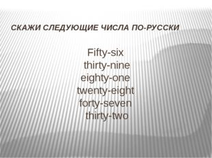 Fifty-six thirty-nine eighty-one twenty-eight forty-seven thirty-two СКАЖИ СЛ