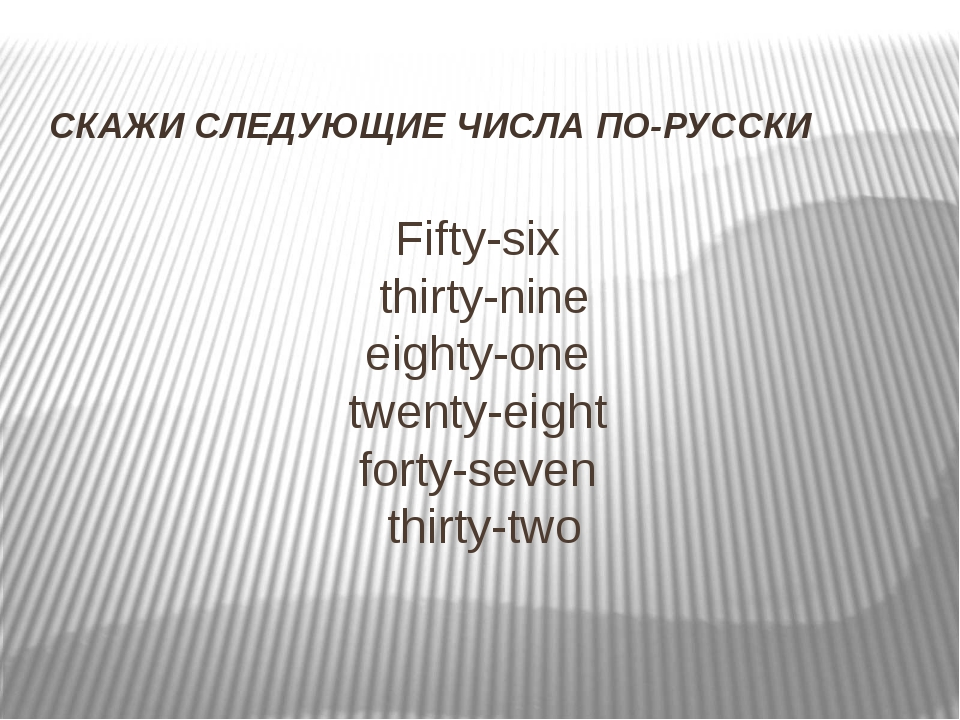 Fifty-six thirty-nine eighty-one twenty-eight forty-seven thirty-two СКАЖИ СЛ...