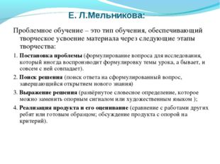 Е. Л.Мельникова: Проблемное обучение – это тип обучения, обеспечивающий творч