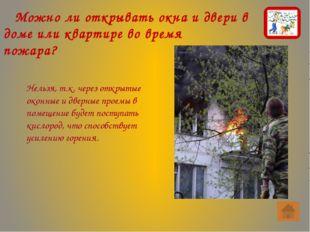 Какие правила пожарной безопасности нужно соблюдать при устройстве новогодне