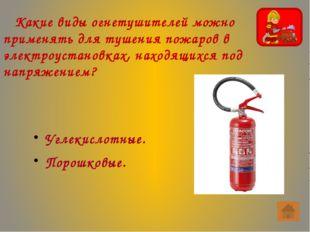 Помни!!! Огонь ошибок не прощает!