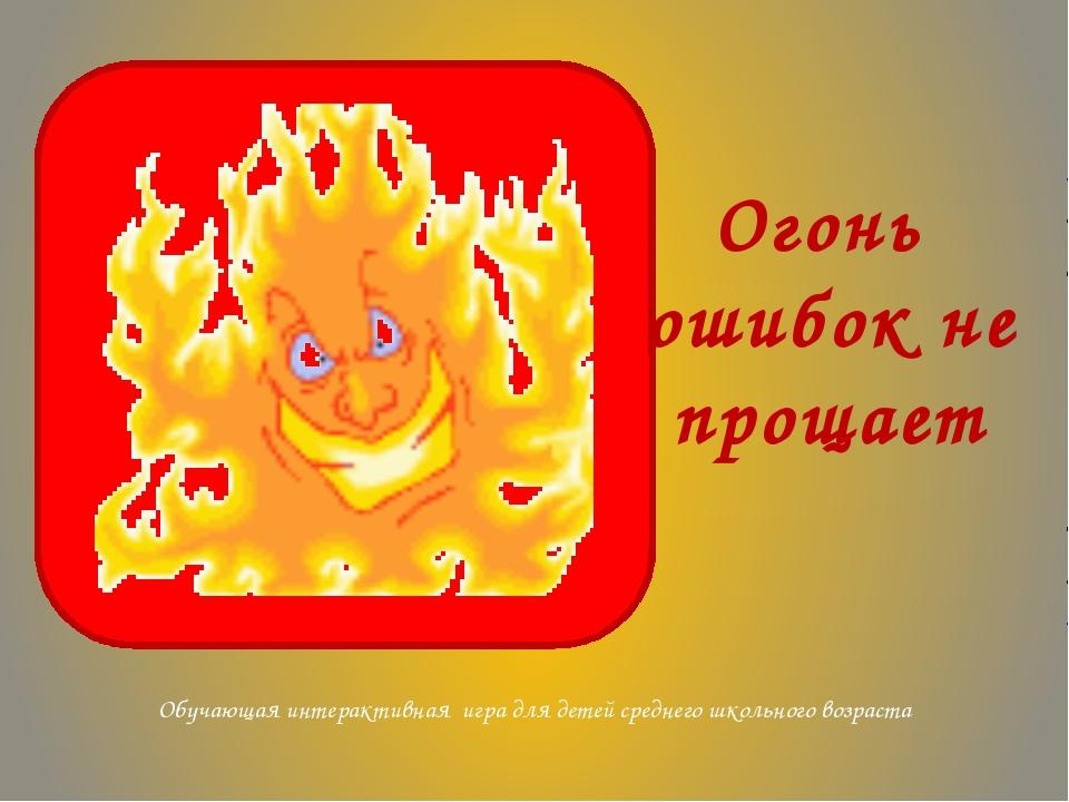 Огонь ошибок не прощает Обучающая интерактивная игра для детей среднего школ...