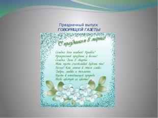Праздничный выпуск ГОВОРЯЩЕЙ ГАЗЕТЫ