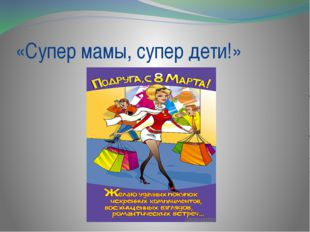 «Супер мамы, супер дети!»