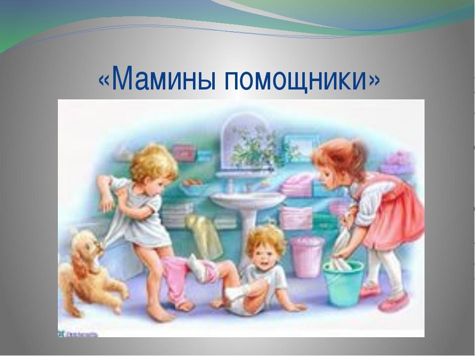 «Мамины помощники»
