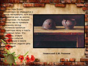 Неменский Б.М. Реквием Долгие годы Борис Михайлович не обращался к жанру натю