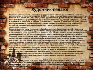 Художник-педагог Деятельность Б. Неменского художника на протяжении пятидесят