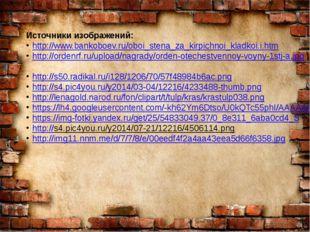 Источники изображений: http://www.bankoboev.ru/oboi_stena_za_kirpichnoi_klad
