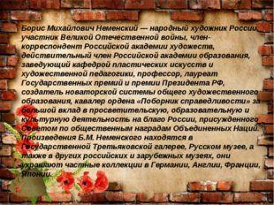 Борис Михайлович Неменский — народный художник России, участник Великой Отече